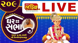 Ghar Sabha-209 || Pu.Nityaswarupdasji Swami || Sardhar, Rajkot