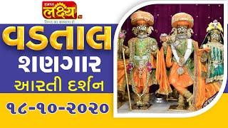 Vadtal Shangar Aarti Darshan || 18-10-2020
