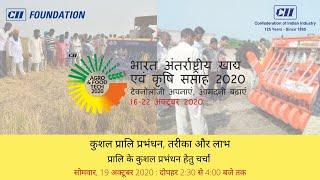 CII Agro & Food Tech 2020: Kisan Goshthi on Khushal Parali Prabandhan - Tareeka aur Labh