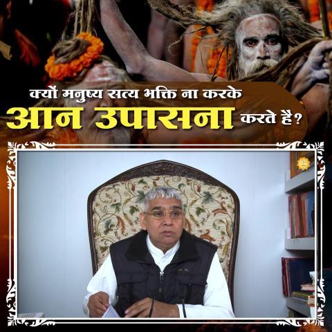 क्यों मनुष्य सत्य भक्ति ना करके आन उपासना करते हैं || संत रामपाल जी महाराज सत्संग ||