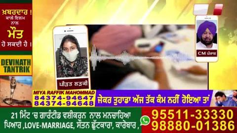 Amritsar में SI से दुखी होकर Suicide करने वाले दंपति की बेटी से CM Captain ने फ़ोन पर की बातचीत