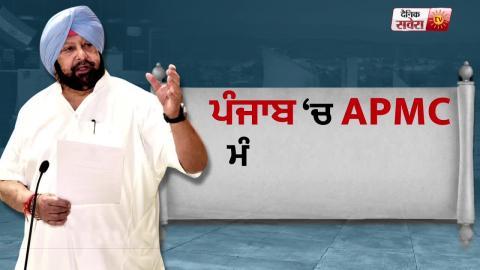 देखे, Vidhan Sabha में पेश खेती सोध बिल में MSP, APMC सहित क्या है बड़ी बातें