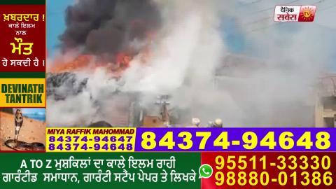Ludhiana के Transport नगर में Truck को लगी आग,लाखों के नुकसान की आशंका