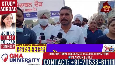 Batala 'ਚ Punjab Police ਦੀ ਕੁਰਬਾਨੀਆਂ ਨੂੰ ਸਮਰਪਿਤ ਕਰਵਾਈ ਗਈ Marathon Race