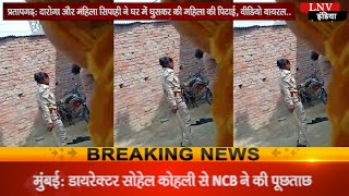 प्रतापगढ़: दारोगा और महिला सिपाही ने घर में घुसकर की महिला की पिटाई, वीडियो वायरल..
