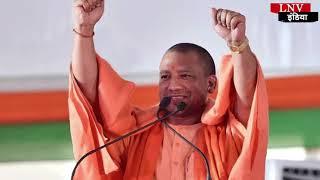 बिहार चुनाव : रैली में CM YOGI ने कहा- मैं भगवान राम की जन्मभूमि से आया हूं