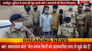 ग़ाज़ीपुर: पुलिस ने ATM की लूट करने वाले 3 बदमाशों को किया गिरफ़्तार