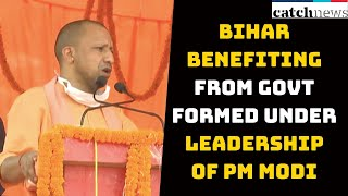 Bihar Benefiting From Govt Formed Under Leadership of PM Modi: UP CM Yogi | Catch News