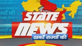 DPK NEWS || STATE NEWS || देखिये आज की तमाम बड़ी खबरे || 20.10.2020