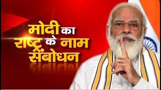 प्रधानमंत्री नरेंद्र मोदी आज शाम 6 बजे आएंगे Live, राष्ट्र के नाम देंगे संदेश