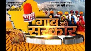 DPK NEWS | गाँव की सरकार | सरपंच प्रतिनिधि-मेघराज वावरी,ग्राम पंचायत-12 एमएलडी