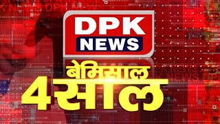DPK NEWS | Live Tv  | 24 x7