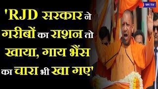 #BiharElections2020 | CM Yogi | बिहार में गरजे 'स्टार प्रचारक' CM योगी , RJD सरकार पर लगाए आरोप