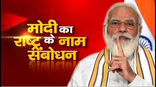 DPK NEWS | Live Tv  |PM Modi's address to the nation | प्रधान मंत्री का देश के नाम संबोधन