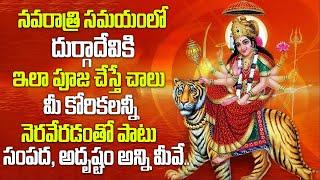 మీరు కోటీశ్వరులు కావాలంటే దుర్గాదేవికి ఇలా పూజ చేస్తే చాలు..Durga Mata Pooja Vidhanam -Top Telugu TV