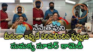 Suma Kanakala Making Fun With Her Makeup Team | Anchor Suma Kanakala | Cash Program | Top Telugu TV