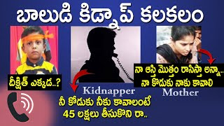 Audio Tape Leak : Deekshith Reddy Mother Emotional Conversation With Kidnapper | Mahabubabad Kidnap
