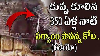 కుప్ప కూలిన 350 ఏళ్ల నాటి సర్వాయి పాపన్న కోట..Sardar Sarvai Papanna Fort Collapsed | Hyderabad Rains