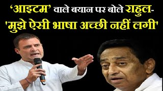 Rahul Gandhi On Kamal Nath | 'आइटम' वाले बयान पर 45 घंटे बाद फटकार, राहुल बोले- भाषा अच्छी नहीं लगी