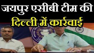 Jaipur News | जयपुर ACB टीम की दिल्ली में कार्रवाई,एक लाख की रिश्वत लेते अधिकारी ट्रैप | JAN TV
