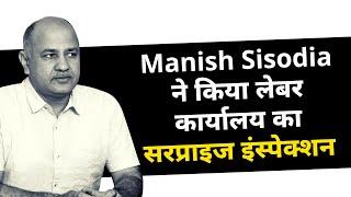 Delhi Deputy CM Manish Sisodia ने किया लेबर कार्यालय का सरप्राइज इंस्पेक्शन