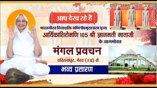 P.P Gyanmati Mata Ji | प.पू ज्ञानमती माता जी | Hastinapur | Date:-19/09/20