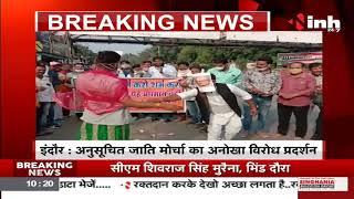 Madhya Pradesh News    Indore में अनुसूचित जाति मोर्चा का अनोखा विरोध प्रदर्शन