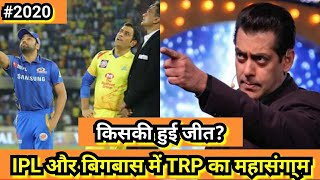 IPL 13 Aur Bigg Boss 14 Mein TRP Ka Mahasangram, किसकी हुई जीत?