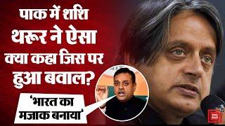 Pakistani मंच पर Shashi Tharoor के बयान पर घमासान, BJP ने किया पलटवार!