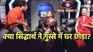 Bigg Boss 14: Sidharth Ne Hina-Gauhar Se Ladai Ke Baad Choda Ghar? | Social Media Rumours