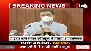 Rahul Gandhi News    PCC Chief Kamal Nath के बयान पर बोले - इस तरह की भाषा दुर्भाग्यपूर्ण