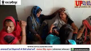 राठ में महिला की दिनदहाड़े महिला द्वारा चाकू मारकर हत्या