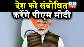 PM modi's address to the nation | शाम 6 बजे देश को संबोधित करेंगे PM |#DBLIVE