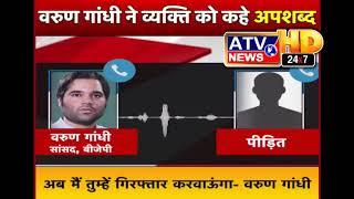 बीजेपी सांसद वरुण गाँधी का पीड़ित के साथ अभद्रता का आडियो लीक सुनकर खून खौल जाएगा आपका #ATV News
