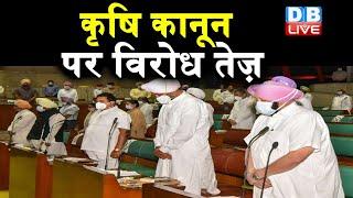 Farm Bills पर विरोध तेज़ | पंजाब विधानसभा सत्र में पेश किया गया बिल |#DBLIVE