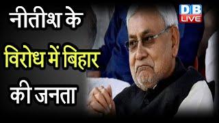Nitish Kumar के विरोध में Bihar की जनता | Nitish Kumar की सभा में फेंके गए पत्थर |#DBLIVE