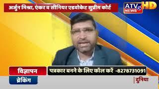 किसानो की बात अर्जुन मिश्रा के साथ सिर्फ एटीवी पर #ATV News Channel