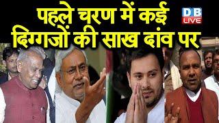 Bihar Election: पहले चरण में कई दिग्गजों की साख दांव पर | पहले चरण में महिलाओं को भी मिली है तबज्जो