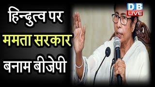 हिन्दुत्व पर ममता सरकार बनाम BJP | दुर्गा पंडाल में नो एंट्री पर बिफरी सरकार |#DBLIVE