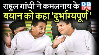 Rahul Gandhi ने कमलनाथ के बयान को कहा  'दुर्भाग्यपूर्ण '| ऐसी भाषा मुझे पसंद नहीं ! - राहुल गांधी |
