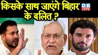 किसके साथ जाएंगे बिहार के दलित ? Nitish Kumar ने बिगाड़ा था LJP का सियासी गणित |#DBLIVE