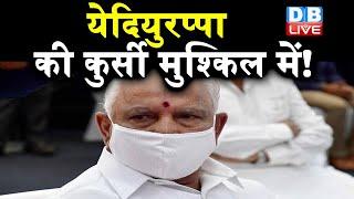B. S. Yediyurappa की कुर्सी मुश्किल में ! BJP  विधायक B. S. Yediyurappa से नाराज |#DBLIVE
