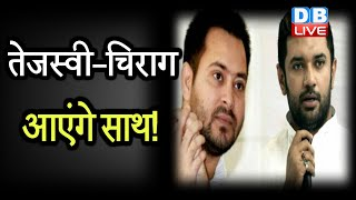 Tejashwi Yadav—Chirag Paswan आएंगे साथ ! Bihar में होगा बड़ा उलटफेर |#DBLIVE