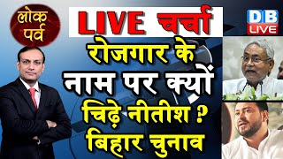 Bihar Election 2020 | बिहार चुनाव पर विशेष चर्चा | Bihar Chunav live discussion | #DBLIVE