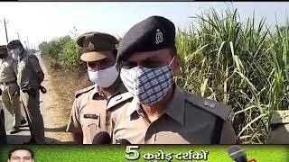 Baghpat : खेत में मिला किसान का शव, अज्ञात बदमाशों ने की गला दबाकर हत्या