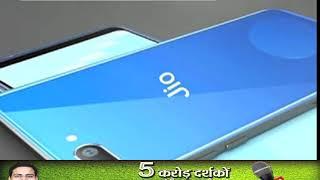5000 से भी कम कीमतमें 5G फोन की तैयारी में Jio
