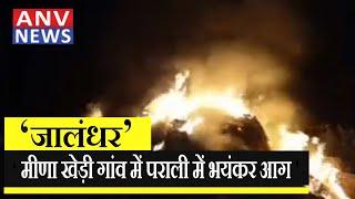 जालंधर: मीणा खेड़ी गांव में पराली में भयंकर आग