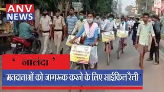 नालंदा: मतदाताओं को जागरूक करने के लिए साईकिल रैली