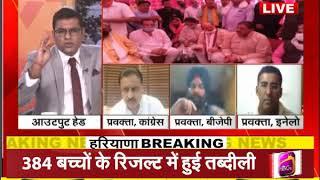 Political Panchayat: क्या बरोदा उपचुनाव में कांग्रेस फिर से कर पाएगी कमाल...?