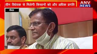Kaithal : तीन विधेयक से मिलेगी किसानों को और अधिक प्रगति ! ANV NEWS HARYANA !